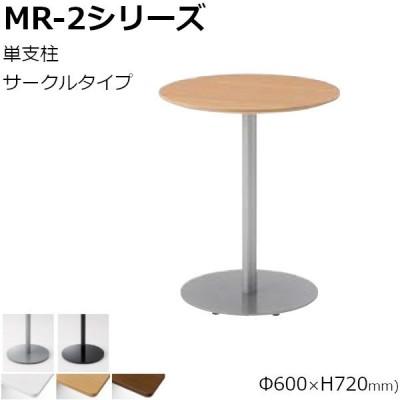 ミーティングテーブルMR-2B Φ600 Φ60×H72cm 5-450-3x7x UCHIDA