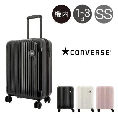 コンバース スーツケース かわいい 機内持ち込み 32L 48cm 2.8kg 16-02 CONVERSE   ハードファスナー キャリーバッグ キャリーケース TSAロック搭載 静音 軽量