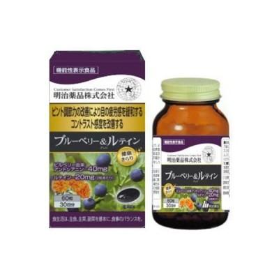 健康キラリ ブルーベリー&ルテイン 60粒 (機能性表示食品) / 明治薬品