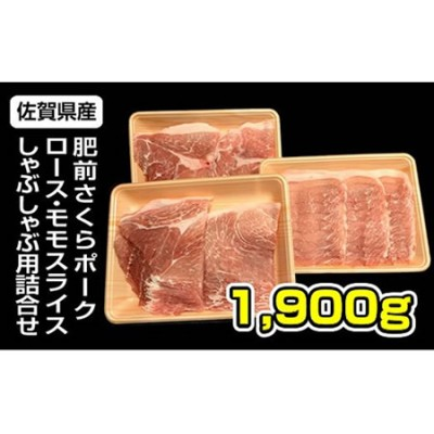B10-126 佐賀県産肥前さくらポークロース・モモスライスしゃぶしゃぶ用詰合せ1.9kg 1万円コース