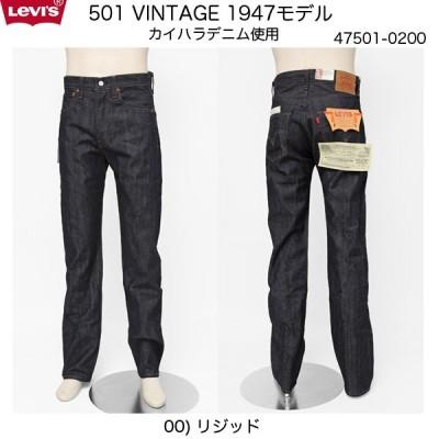 Levi's Vintage Clothing(ヴィンテージ クロスイング)1947年大戦後モデル 47501-0200 トルコ製品 カイハラデニム使用 LVC