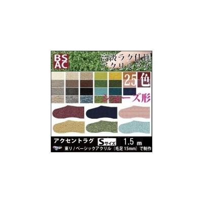 ラグ ラグマット 高級ラグ/シューズ形/150×63cm/ベーシックアクリル/25色/サイズ変更可/日本製