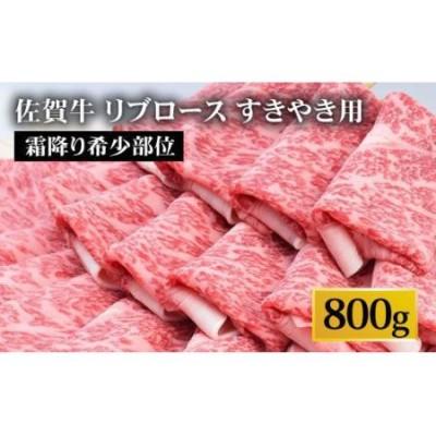 【霜降り希少部位】佐賀牛 リブロース すきやき用 800g [FAY018]