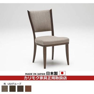 カリモク ダイニングチェア/ CT735モデル 布張 食堂椅子(肘なし)(COM オークD・G・S/U52グループ) CT7355-U52