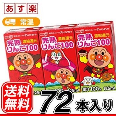 ★送料無料★ 明治 それいけ アンパンマン 完熟 りんご 【125ml×3本】×12P/2ケース