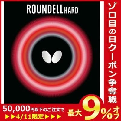 Butterfly ラウンデル・ハード 05890-A06 バタフライ