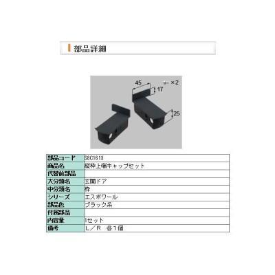 リクシル 部品 縦枠上端キャップ s8c1613 LIXIL トステム メンテナンス