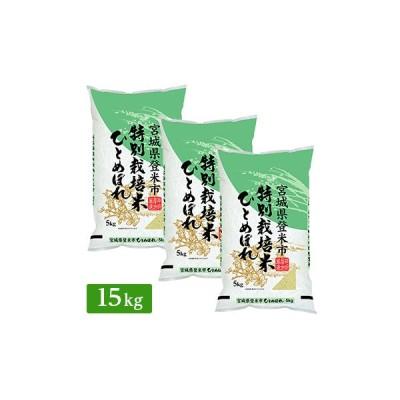 ■◇特別栽培米 令和2年産 宮城県産 ひとめぼれ 15kg(5kg×3袋)