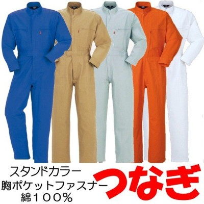 長袖つなぎ ツナギ おしゃれ作業服 作業着 豊富なサイズを取り揃えた豊富なサイズの定番 長袖つなぎyt-10