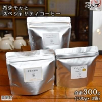 <希少モカとスペシャリティコーヒー>