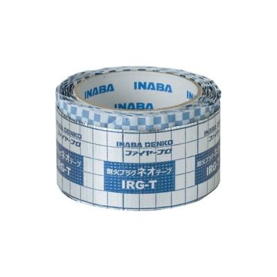 【法人限定】IRG-T (IRGT) 因幡電工 耐火プラグネオテープ  防火区画貫通部材 8個入
