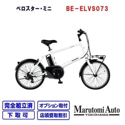 最大+10%倍!倍!ストア 電動自転車 パナソニック スポーツ ベロスターミニ VELOSTAR MINI クリスタルホワイト 20インチ 7段変速 2021年モデル BE-ELVS073