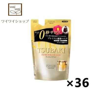 【送料無料(※一部地域を除く)】TUBAKI(ツバキ) プレミアムリペア ヘアマスク つめかえ用 150g×36コ 資生堂 インバストリートメント