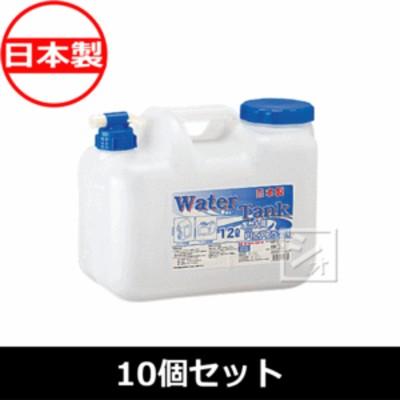 【法人配送限定】プラテック工業 12L水かん コック付 WTC-12 (10個セット) 日本製