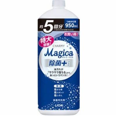 ライオン チャーミー マジカ  除菌+つめかえ用大型950ml (0811-0303)