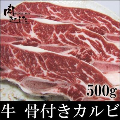 牛肉 牛骨付きカルビ 500g 焼肉 BBQ 肉 業務用