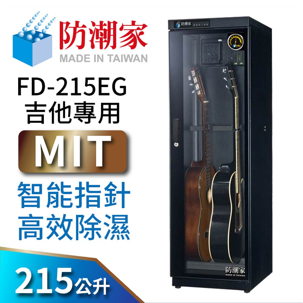 防潮家 215公升吉他貝斯專用防潮箱FD-215EG(贈LED燈)
