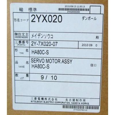 新品 MITSUBISHI 三菱電機 HA80C-S 保証