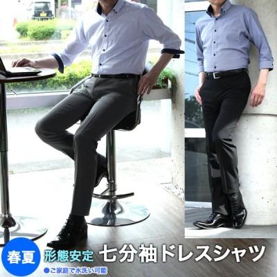 七分袖 ワイシャツ メンズ 形態安定 7分袖 クールビズ ボタンダウン スリム ワイシャツ ドレスシャツ ビジネス 袖裏切り替え 半袖 5分袖 オシャレ yシャツ