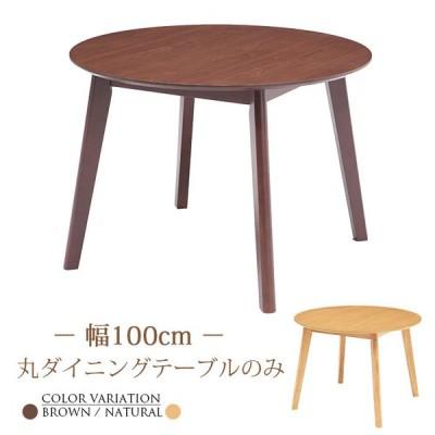 テーブル ダイニングテーブル 丸テーブル 円卓テーブル 食卓テーブル 丸ダイニングテーブル ダイニング 幅100cm 4人掛け用 4人用 木製