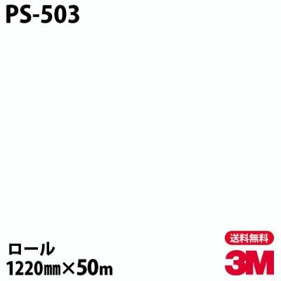 ★ダイノックシート 3M ダイノックフィルム PS-503 シングルカラー 1220mm×50mロール 車 壁紙 キッチン インテリア リフォーム クロス カッティングシート