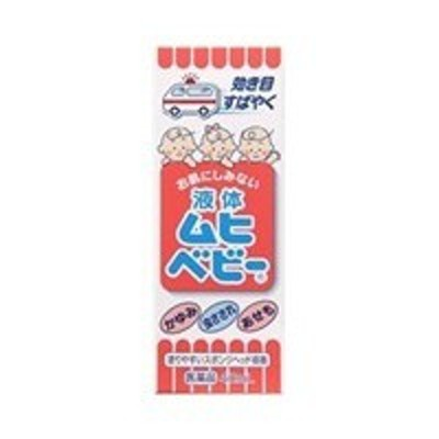 【第3類医薬品】(株)池田模範堂   液体ムヒベビー 40ml  4987426001803