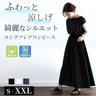 Classical Elf ロングマキシ丈フレアワンピース ブルー ~S レディース