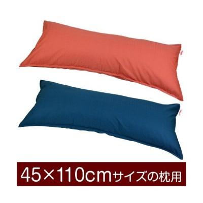 枕カバー 45×110cmの枕用ファスナー式  紬クロス ステッチ仕上げ