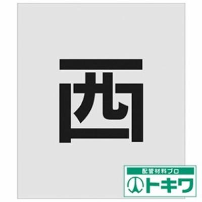 IM ステンシル 西 文字サイズ150×95mm AST-106 ( 8186079 )
