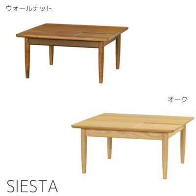 センターテーブル リビングテーブル 起立木工 SIESTA シエスタ 無垢材
