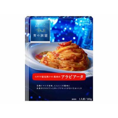日清フーズ/青の洞窟 イタリア産完熟トマト果肉のアラビアータ 140g