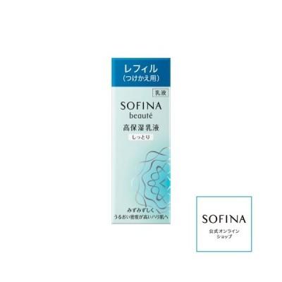 ソフィーナボーテ 高保湿乳液 しっとり つけかえ/ ソフィーナボーテ 乳液 月花香 貯水