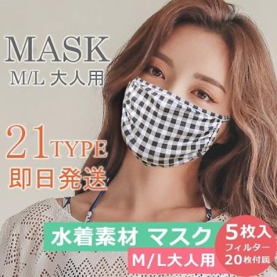 マスク MASK 在庫販売 洗える 5枚入り 交換フィルター20枚付き はじく水着素材 21タイプ Mサイズ Lサイズ