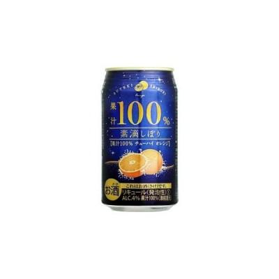 素滴しぼり 果汁100% チューハイ オレンジ 350ml×24本