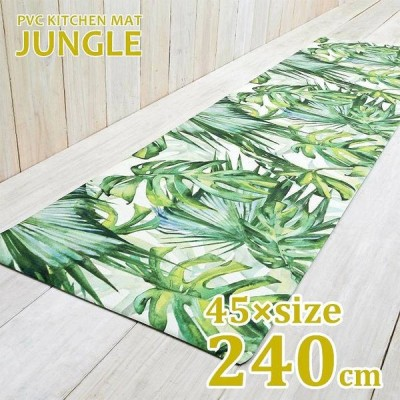 拭ける!キッチンマット 45×240cm JUNGLE ジャングル  床暖房OK 滑りにくい加工 防炎 防カビ 抗菌防臭