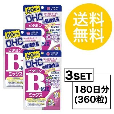 DHC ビタミンBミックス 60日分×3パック (360粒) ディーエイチシー 栄養機能食品(ナイアシン・ビオチン・ビタミンB12・葉酸)