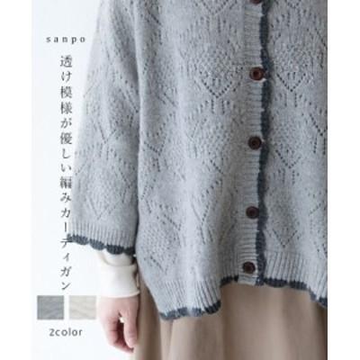 送料無料 透け模様が優しい編みカーディガン cawaii sanpo レディース ファッション カジュアル ナチュラル カーディガン ニット グレー