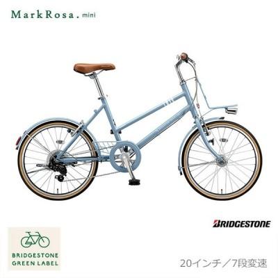 MARKROSA M7 mini マークローザM7ミニ(MRK07T) 20インチ ブリヂストン買物・小径自転車  送料プランA 23区送料2700円(注文後修正)
