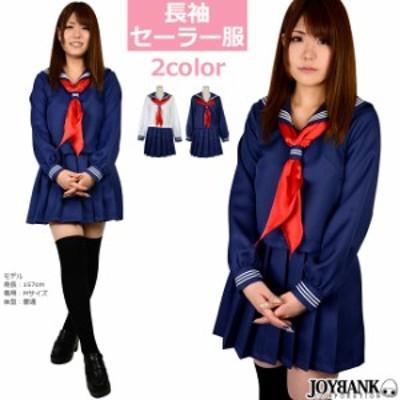 コスプレ セーラー服 大きいサイズ 長袖 女子高生 制服 スカーフ 紺 白 コスチューム 衣装 仮装 04000358