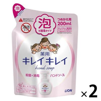 ライオンキレイキレイ 薬用 ハンドソープ 泡 シトラスフルーティの香り 詰め替え200ml 1セット 2個入 殺菌 保湿 ライオン