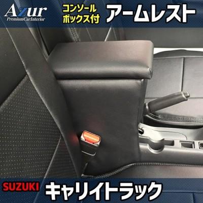 アームレスト キャリイトラック ブラック 黒 レザー風 日本製 コンソールボックス 収納 肘掛け 軽自動車 スズキ Azur 送料無料