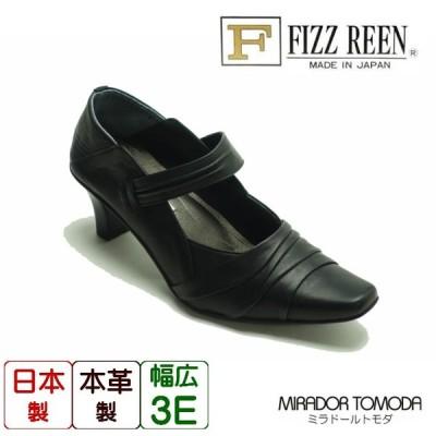 FIZZREEN フィズリーン 婦人 レディース 日本製 3E フォーマル パンプス 黒 ブラックフォーマル 5.5cm ヒール 本革 6827