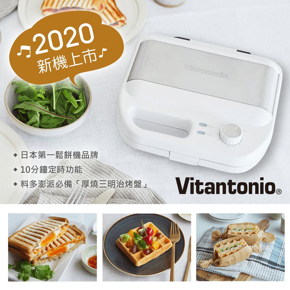 【日本Vitantonio】多功能計時鬆餅機 500B(雪花白)