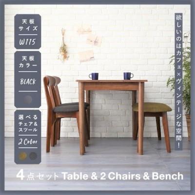 ダイニング 4点セット(テーブル+チェア2脚+ベンチ1脚) ブラック×ブラウン W115 カフェ ヴィンテージ