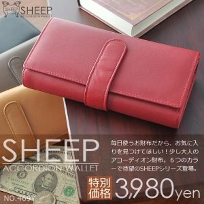 SHEEP 財布 レディース 長財布 ブランド 羊革 ソフトレザー アコーディオンロングウォレット 全25の収納ポケット 469y
