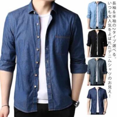 《送料無料》[長袖/半袖 2タイプ選べる]シャツ メンズ デニムシャツ デニム 半袖シャツ 長袖シャツ 大きサイズ カジュアルシ