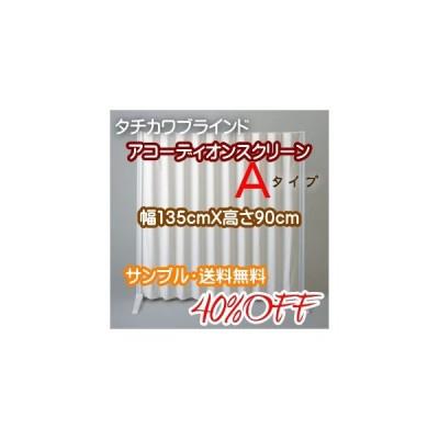 アコーディオン型パーテーション タチカワ アコーディオンスクリーン Aタイプ 幅135cmX高さ90cm