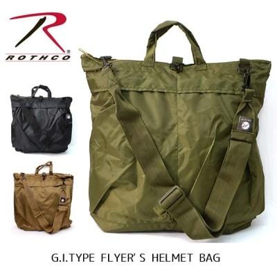 ロスコ /Rothco G.I. TYPE FLYER'S HELMET BAGS W/SHOULDER STRAP ヘルメットバッグ ナイロン 旅行 ジム バック 大きめ メンズ 鞄  米軍 ミリタリー