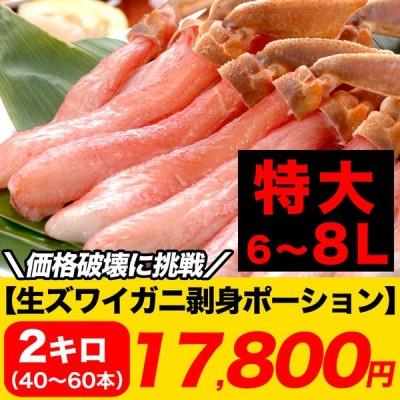 ズワイガニ ポーション 2kg 特大 かにしゃぶ カニ鍋 生 ずわいがに 剥き身