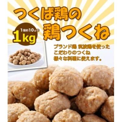 つくば鶏の鶏ダンゴ【1個約10gの1kgパック】【茨城県産】鍋やおでん、お弁当に